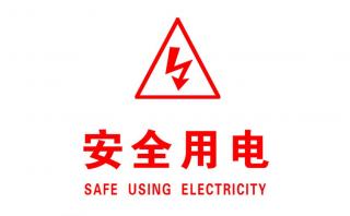 博宇电线告诉你安全用电规范