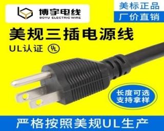 电子线作为一种生活中的和人们紧密相连的产品