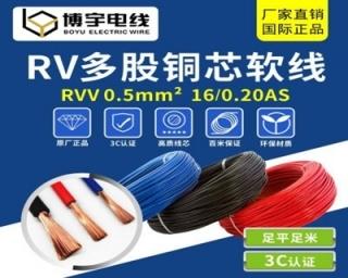 用于家庭装修的BVR铜芯软线