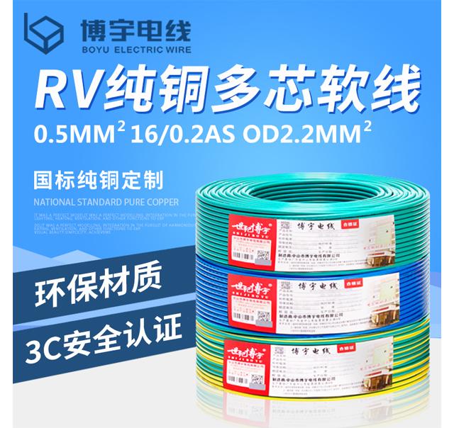国标RV电线