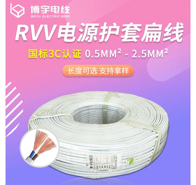 阿克苏RVV护套扁线