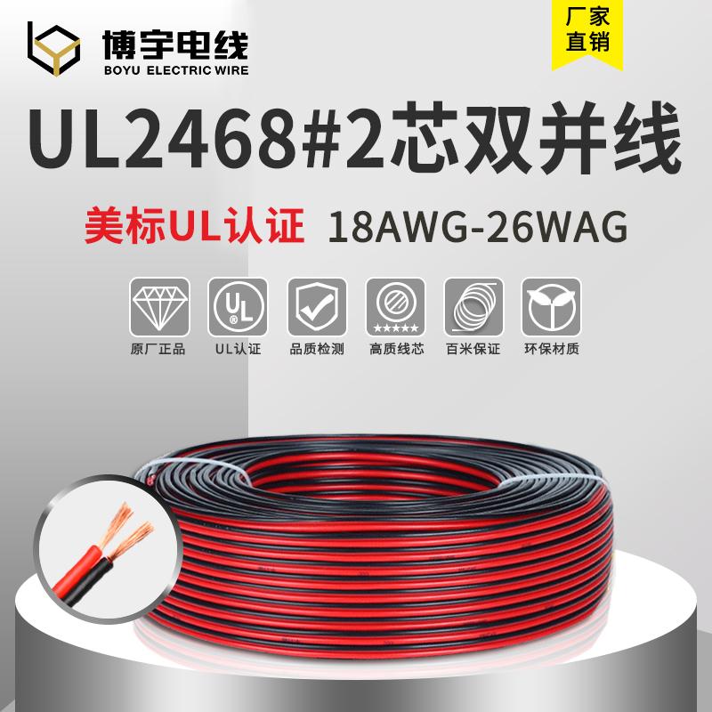 UL2468电子线