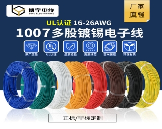 珠海UL1007电子线