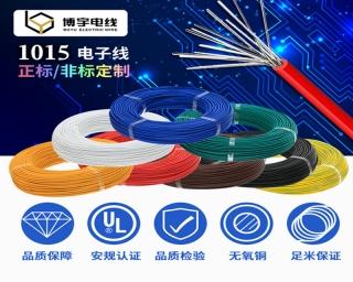 珠海UL1015电子线