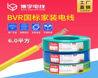 西安BVR电线