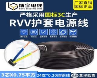 西安RVV电线