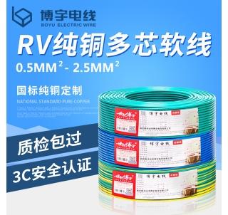 国标RV电子线