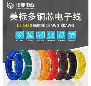 UL1430电子线