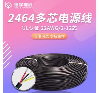 UL2464电脑线