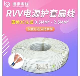RVV护套扁线