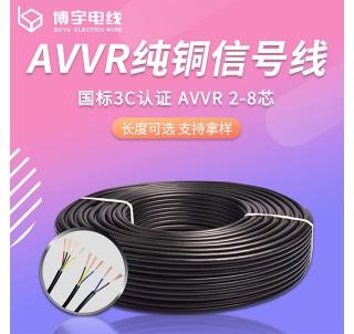 AVVR铜芯信号线
