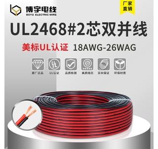UL2468红黑并线